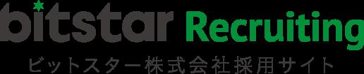 bitstar Recruiting ビットスター株式会社採用サイト